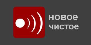 Новое чистое радио слушать онлайн